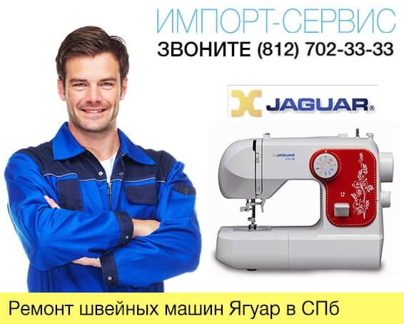 Ремонт швейных машин Ягуар в Санкт-Петербурге