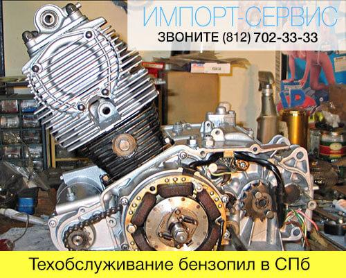 Техобслуживание бензопил в СПб