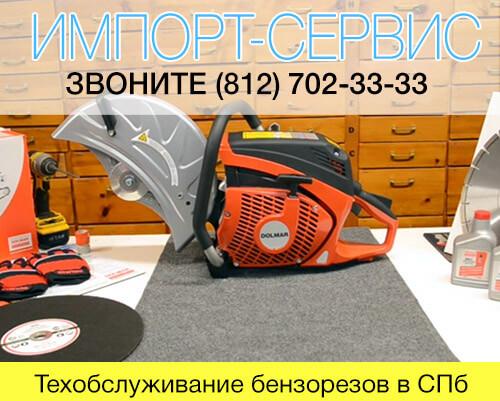 Техобслуживание бензорезов в СПб