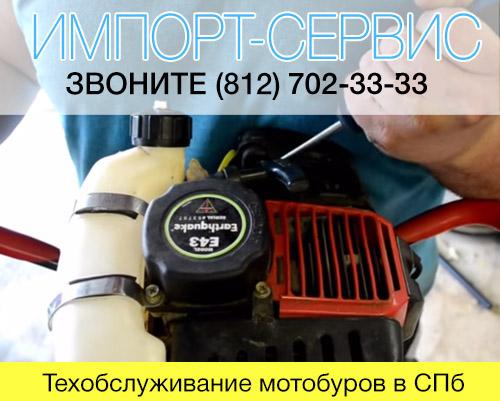 Техобслуживание мотобуров в СПб