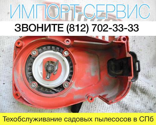 Техобслуживание садовых пылесосов в СПб