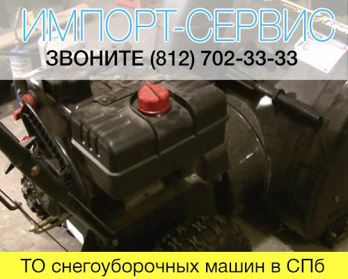 Техобслуживание снегоуборочных машин в СПб