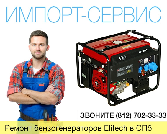 Ремонт бензогенераторов Elitech в Санкт-Петербурге