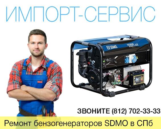 Ремонт бензогенераторов SDMO в Санкт-Петербурге