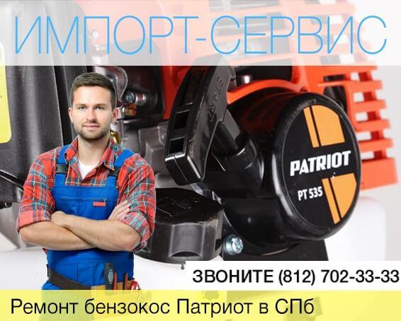 Ремонт бензокос Патриот в Санкт-Петербурге