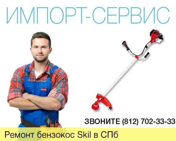 Ремонт бензокос Skil в Санкт-Петербурге