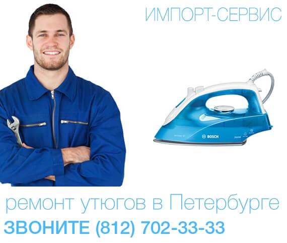 Ремонт утюгов в Санкт-Петербурге
