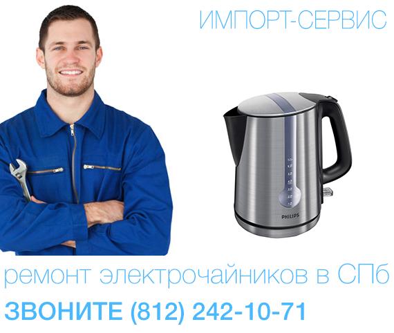 Ремонт электрических чайников в Санкт-Петербурге