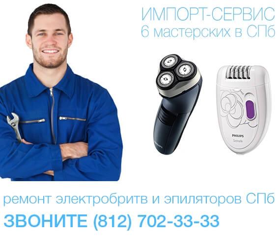 Ремонт электробритв и эпиляторов в СПб