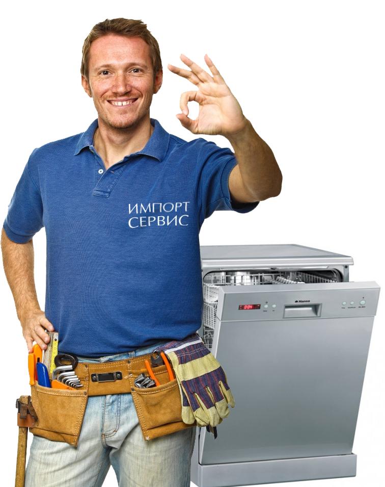 Подключение и установка посудомоечной машины в Санкт-Петербурге