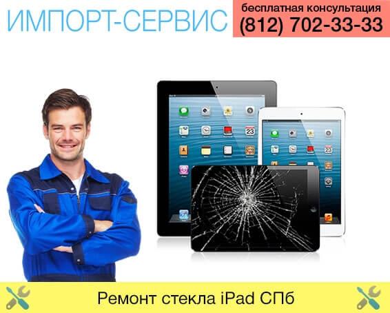 Ремонт стекла iPad Санкт-Петербург