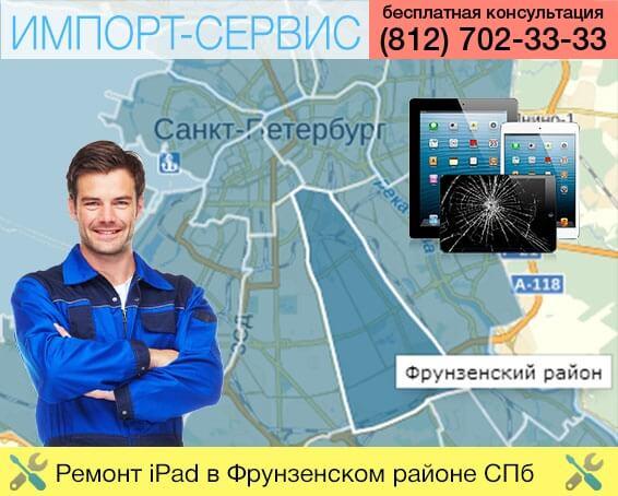 Ремонт айпадов в Фрунзенском районе Санкт-Петербурга