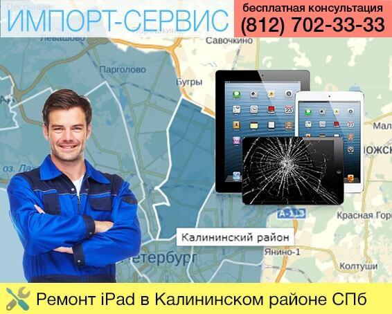 Ремонт айпадов в Калининском районе Санкт-Петербурга