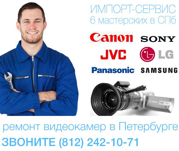 Ремонт видеокамер Sony, Panasonic, Canon и других брендов в СПб