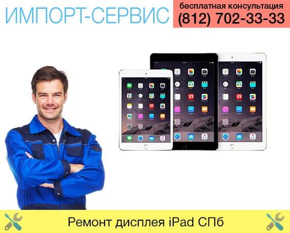 ремонт дисплея iPad Санкт-Петербург