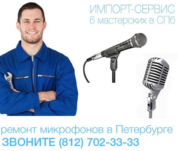 Ремонт микрофонов в Санкт-Петербурге