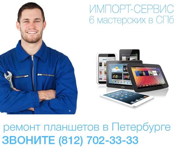 Ремонт планшетов в Санкт-Петербурге