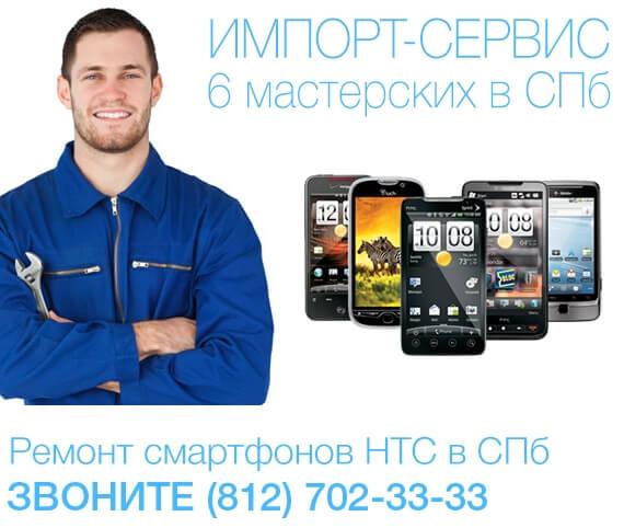 Ремонт телефонов и смартфонов HTC в СПб