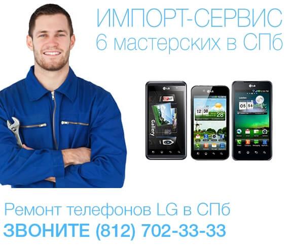 Ремонт телефонов и смартфонов Нокиа - Nokia в СПб