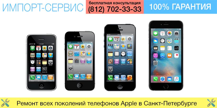Ремонт телефонов apple спб сервисный центр смартфонов sony - ремонт в Москве