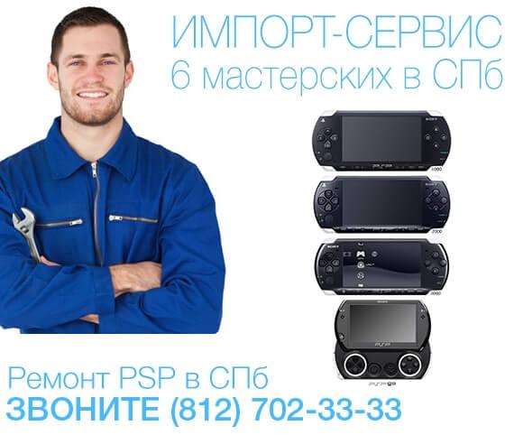 Ремонт PSP (ПСП) в СПб