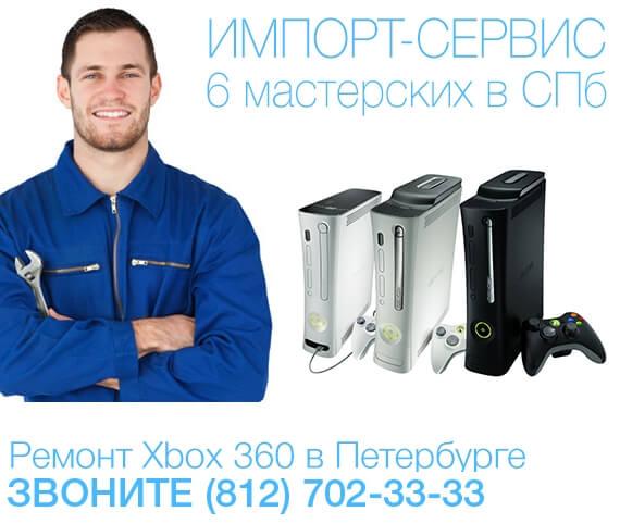 Ремонт Xbox 360 в СПб