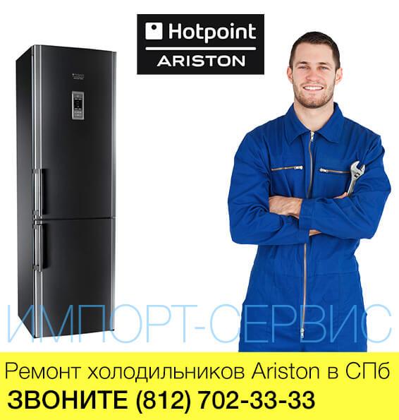 Ремонт холодильников Аристон - Ariston в СПб