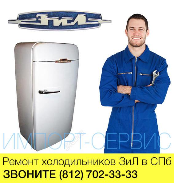 Ремонт холодильников ЗиЛ в СПб