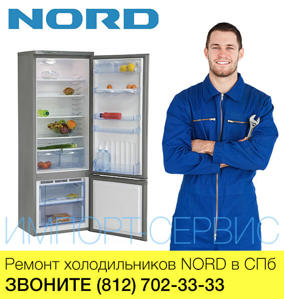 Ремонт холодильников Норд - NORD в СПб