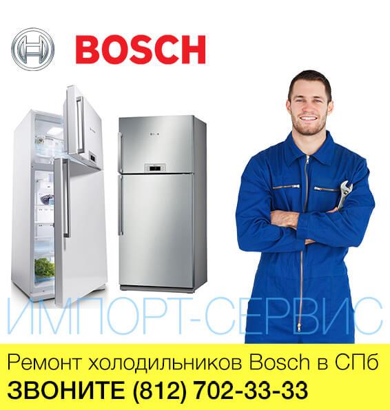 Ремонт холодильников Бош - Bosch в СПб