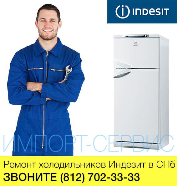 Ремонт холодильников Индезит - Indesit в СПб