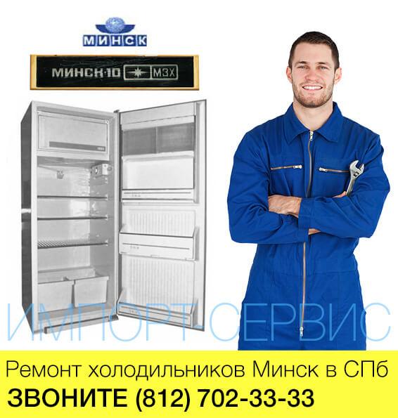 Ремонт холодильников Минск в СПб