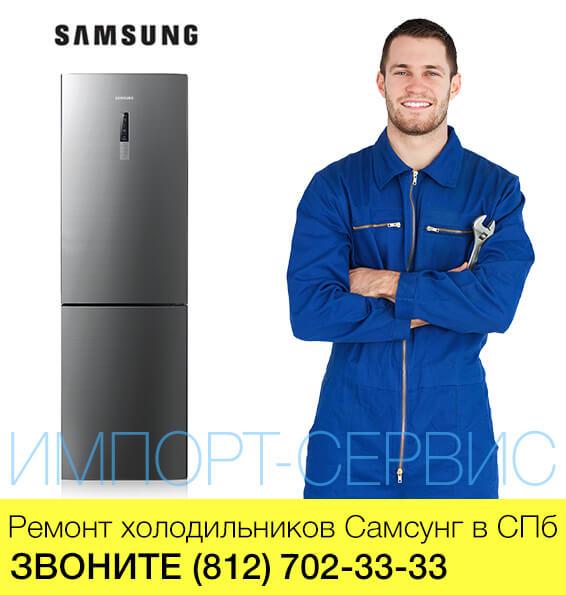 Ремонт холодильников Самсунг - Samsung в СПб