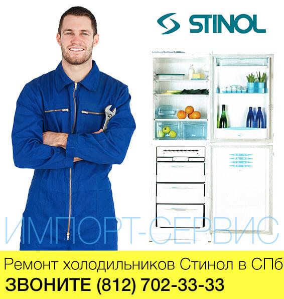 Ремонт холодильников Стинол в СПб