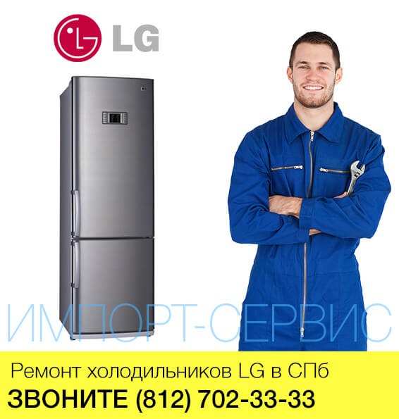 Ремонт холодильников LG в СПб