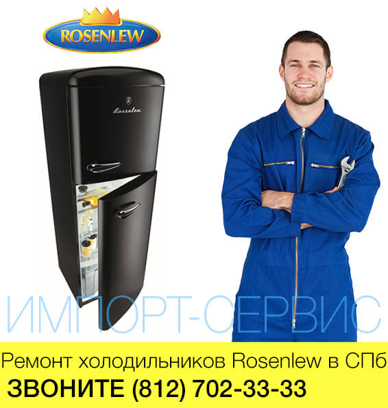 Ремонт холодильников Rosenlew - Розенлев в СПб