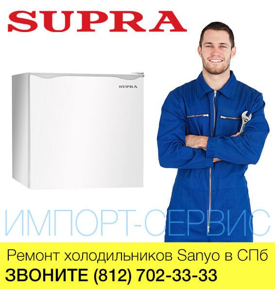 Ремонт холодильников Supra - Супра в СПб