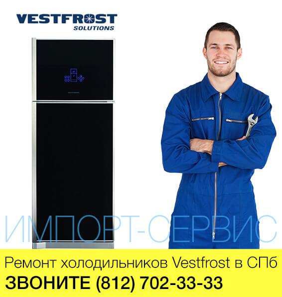 Ремонт холодильников Vestfrost - Вестфрост в СПб