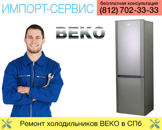 Ремонт холодильника ВЕКО в Санкт-Петербурге