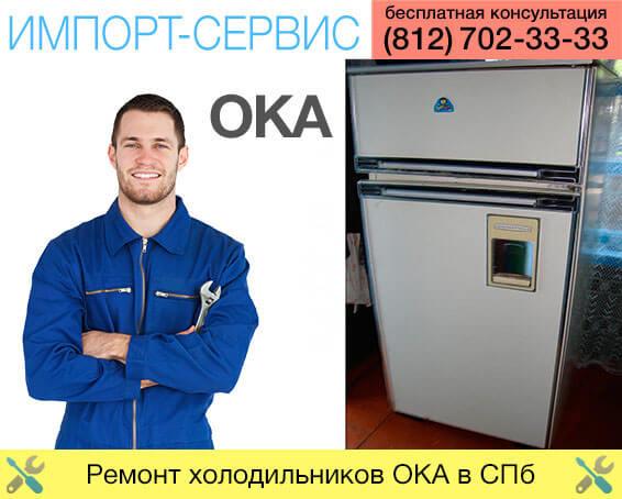 Ремонт холодильников ОКА в Санкт-Петербурге