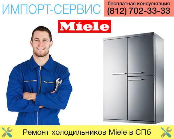 Ремонт холодильников Miele в Санкт-Петербурге