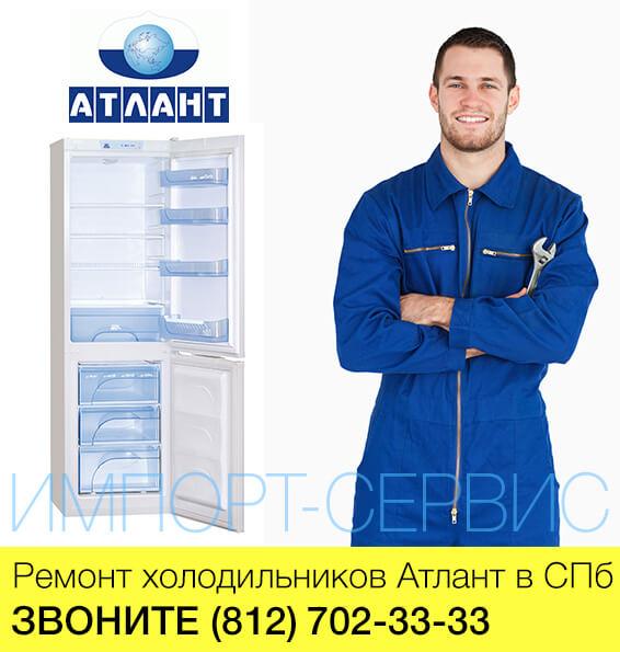 Ремонт холодильников Атлант в СПб