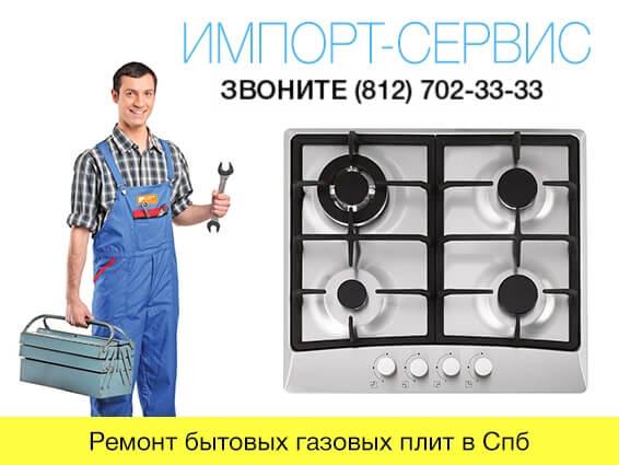 Ремонт бытовых газовых плит