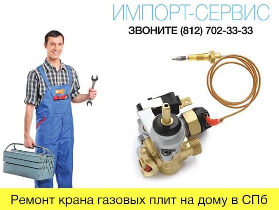 Ремонт крана газовых плит