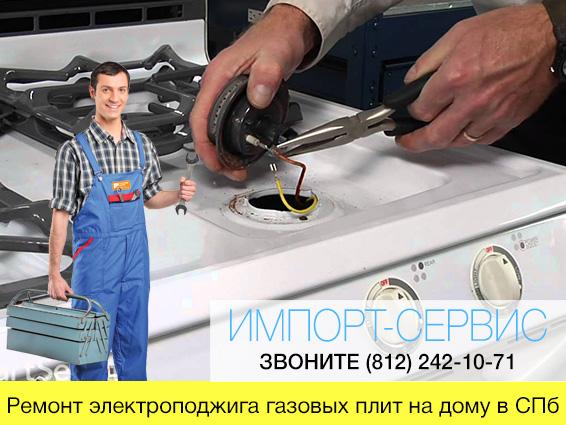 Ремонт электроподжига газовых
