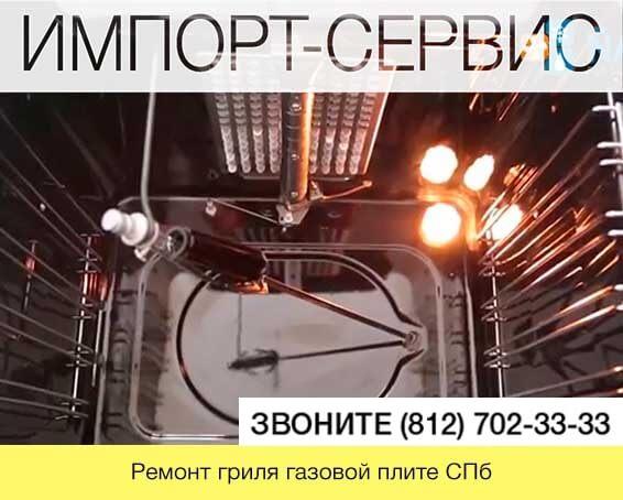 Ремонт гриля газовой плите СПб
