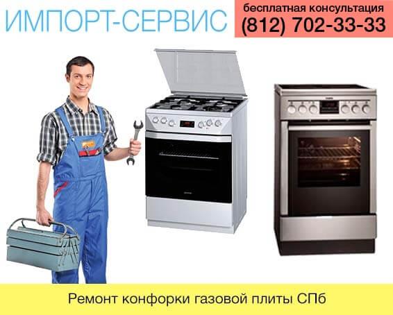 Ремонт газовых плит на дому своими руками