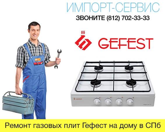 Ремонт газовых плит Гефест