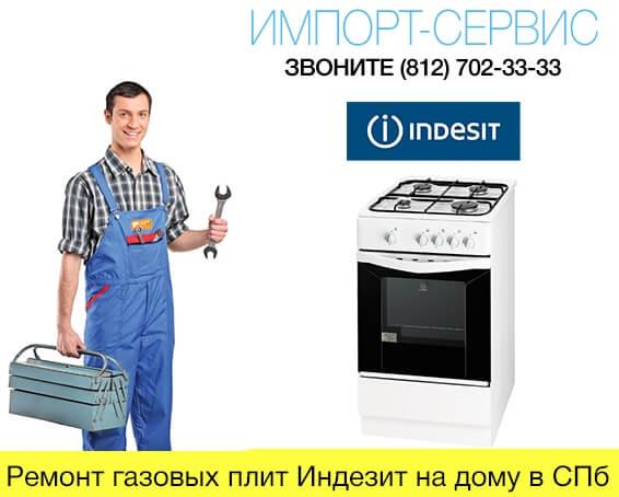 Ремонт газовых плит Индезит