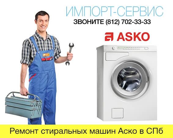 Форум ремонта стиральных машин москва ремонт стиральных машин bosch Четырехдомный переулок